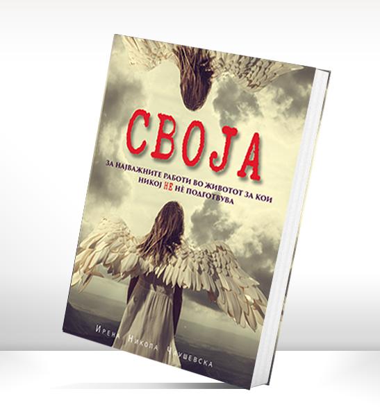bookcover_svoja