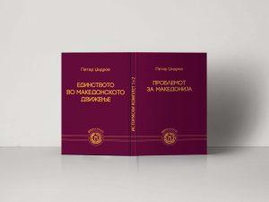 books pro macedonia