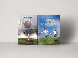 children book cover2
