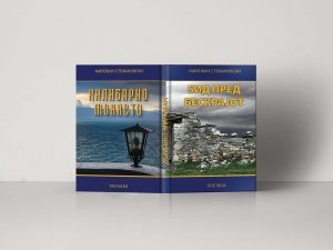 new bookcovers set